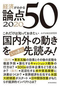 経済がわかる 論点50 2020【電子書籍】[ みずほ総合研究所 ]
