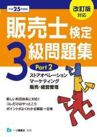 販売士検定3級問題集Part2<ストアオペレーション,マーケティング,販売・経営管理>【電子書籍】[ 中谷安伸 ]