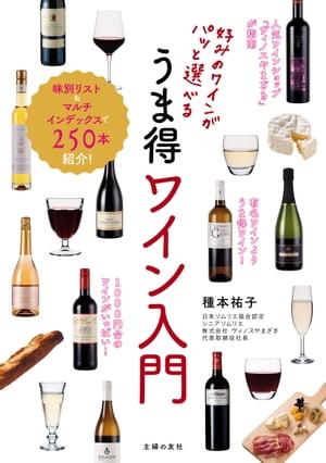 好みのワインがパッと選べる うま得ワイン入門【電子書籍】[ 種本 祐子 ]