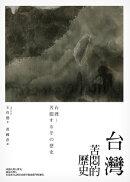 台灣:苦悶的歷史