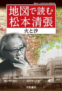 地図で読む松本清張〜火と汐〜