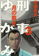 刑事ゆがみ(3)