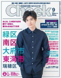 月刊Cheek 2015年9月号2015年9月号【電子書籍】