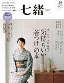 七緒 vol.59ー (プレジデントムック)