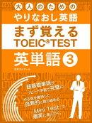 大人の為のやりなおし英語 まず覚える TOEIC TEST 英単語 vol.3