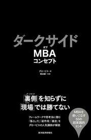 ダークサイドオブMBAコンセプト【電子書籍】[ グロービス ]