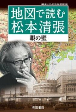 地図で読む松本清張〜眼の壁〜