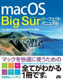 macOS Big Sur パーフェクトマニュアル【電子書籍】[ 井村克也 ]