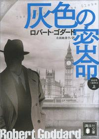 灰色の密命(上) 1919年三部作 2