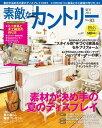 素敵なカントリー 2014年6月号(夏号)【電子書籍】