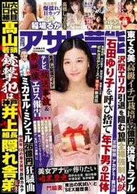 週刊アサヒ芸能 2020年2月20日号【電子書籍】