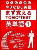 大人の為のやりなおし英語 まず覚える TOEIC TEST 英単語 vol.1
