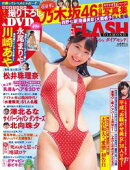 FLASH増刊 FLASH DIAMOND 2018年 11月10日増刊号