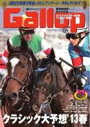 週刊Gallop 2013年2月3日号