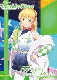 【電子版】電撃G's magazine 2021年6月号増刊 LoveLive!Days ラブライブ!総合マガジン Vol.15【電子書籍】[ LoveLive!Days編集部 ]