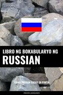 Libro ng Bokabularyo ng Russian