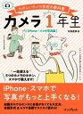 カメラ1年生 iPhone・スマホ写真編【電子書籍】[ 矢島直美 ]
