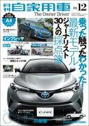 月刊自家用車 2016年 12月号