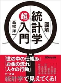 図解 統計学超入門【電子書籍】[ 高橋洋一 ]