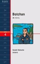 Botchan 坊ちゃん