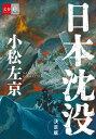 日本沈没 決定版【文春e-Books】【電子書籍】[ 小松左京 ]