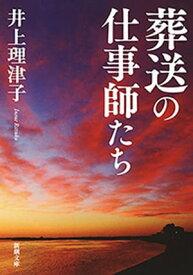 葬送の仕事師たち(新潮文庫)【電子書籍】[ 井上理津子 ]