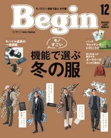 Begin(ビギン) 2021年12月号【電子書籍】