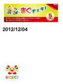 まぐチェキ!2012/12/04号