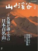 月刊山と溪谷 2014年2月号