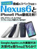 脅威のスペックを持つNexus6とiPhone6 Plus徹底比較!
