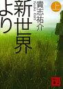 新世界より(上)【電子書籍】[ 貴志祐介 ]