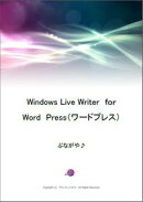 Windows Live Writer for Word Press(ワードプレス)