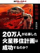 仮想報道〜20万人が応募した火星移住計画は成功するのか? 週刊アスキー・ワンテーマ