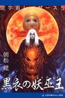 逆宇宙レイザース(5) 黒衣の妖巫王