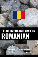 Libro ng Bokabularyo ng Romanian