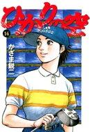 ひかりの空(14)