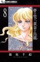 夢の雫、黄金の鳥籠(8)【電子書籍】[ 篠原千絵 ]