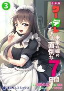 【合本版】クーデレすぎる未来の嫁の面倒な7日間(3)