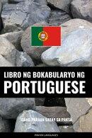 Libro ng Bokabularyo ng Portuguese