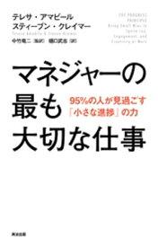マネジャーの最も大切な仕事ーー95%の人が見過ごす「小さな進捗」の力【電子書籍】[ テレサ・アマビール ]