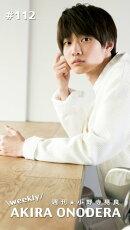 週刊★小野寺晃良 #112