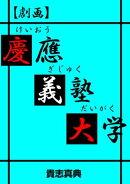 【劇画】慶應義塾大学