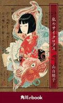 私のサイクロプス (角川ebook)