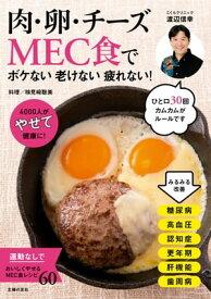 肉・卵・チーズMEC食で ボケない老けない疲れない!【電子書籍】[ 渡辺信幸 ]