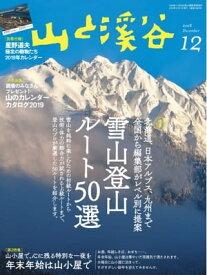 月刊山と溪谷 2018年12月号【電子書籍】