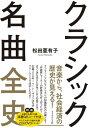 クラシック名曲全史ビジネスに効く世界の教養【電子書籍】[ 松田亜有子 ]