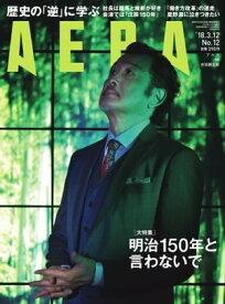 AERA 2018.3.12【電子書籍】