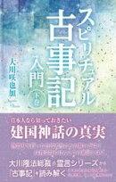 スピリチュアル古事記入門 (下巻)