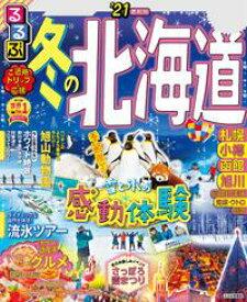 るるぶ冬の北海道'21【電子書籍】