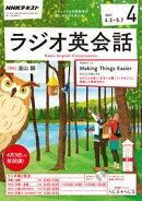 NHKラジオ ラジオ英会話 2017年4月号[雑誌]